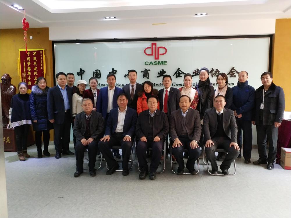 中国中小商业企业协会召开新修订的《中华人民共和国中小企业促进法》宣传贯彻工作座谈会