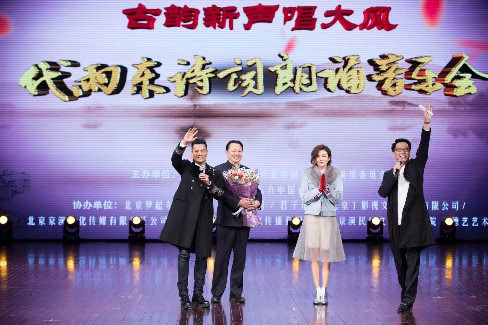 中国中小商业企业协会兼职副会长代雨东诗词朗诵音乐会在京举行